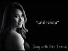 แต่ปางก่อน คาราโอเกะ ขอเชิญร้องคู่กับ แพท ทริสา Sing with PaT Tarisa